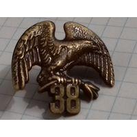 Знак 38-я ОМобБР