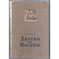В. Ажаев. Далеко от Москвы. Воениздат. 1949 г.