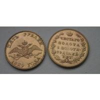 5 рублей 1829 копия