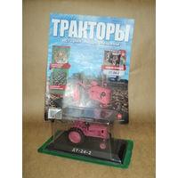 Модель трактора ДТ-24-2