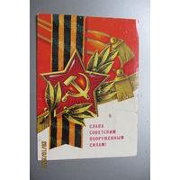 Аверяскин В . 1980 г.