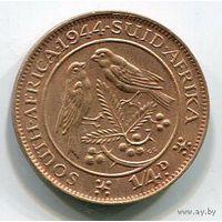 Южная Африка, 1/4 пенни (фартинг) 1944