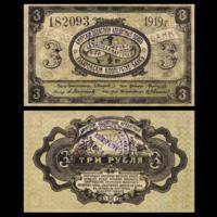 [КОПИЯ] Амурская обл. 3 рубля 1919г.