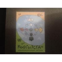 Киргизия 2001 Диалог цивилизаций