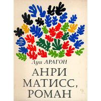 Луи Арагон – Анри Матисс, роман. В двух книгах