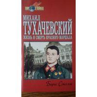 Михаил Тухачевский. Жизнь и смерть красного маршала.