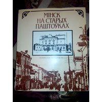 Минск на старых открытках 1984г