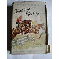 IRMGARD SPANGENBERG.Zugel lang-Pferde loben.Reitbuch fur Madchen.FRANCKH'SCHE verlagshandlung.Stuttgart.1937.На немецком языке.Готический шрифт.