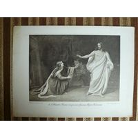 Явление Воскресшего Христа Марии Магдалине.1904год
