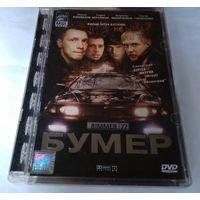 Бумер (фильм 2003). DVD