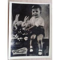 """Фотооткрытка """"С днем рождения"""". Дети. 1950-е. Чистая."""