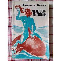 """А. Беляев """"Человек-амфибия"""" 1981 г."""