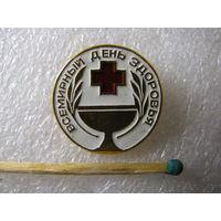 Значок. Всемирный день здоровья