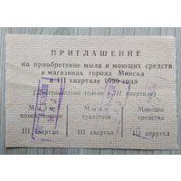 Талоны на мыла и моющих средств, Минск. 1990 г. 001