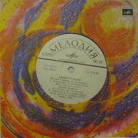 "Various - Дорога К Морю. Vinyl, 7"", 33  1/3  RPM, Compilation-1982,USSR."