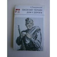 Василий ТЁРКИН;  ДОМ У ДОРОГИ
