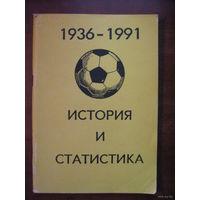 1936-1991. История и статистика. Часть последняя.