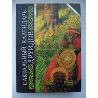 Сакральный календарь друидов