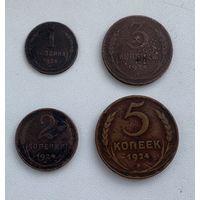 1,2,3,5 копеек 1924 года.