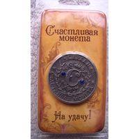 """Сувенир счастливая монета на удачу """" СЕРГЕЙ"""". СО СТРАЗАМИ. распродажа"""