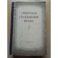 Советское гражданское право, том 2. Госюриздат 1951 год, 496 страниц.