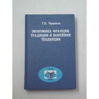 Экономика Франции: традиции и новейшие тенденции. Г.П. Черников. Москва, 2002
