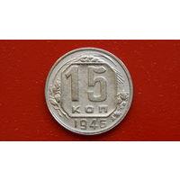 15 Копеек -1946- * -СССР- *-никель