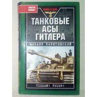 Танковые асы Гитлера. М. Барятинский