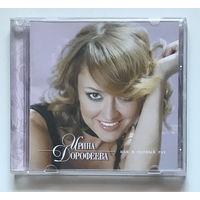 Audio CD, ИРИНА ДОРОФЕЕВА – КАК В ПЕРВЫЙ РАЗ - 2007