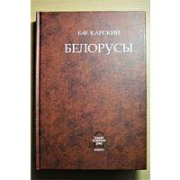 """Евфимий Карский """"Белорусы"""" том 3 книга 2"""