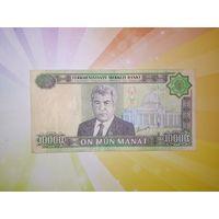 Туркменистан 10000 манат 2005г.