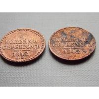 1/2 КОПЕЙКИ СЕРЕБРОМ 1842г-2шт.разные монетные дворы СПМ. ЕМ.
