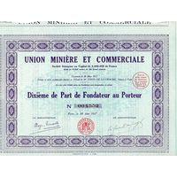 Union Miniere et Commerciale, добыча и коммерция, сертификат акций, 1927 г., Париж