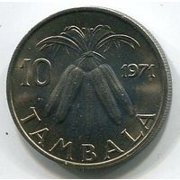 (B3) МАЛАВИ - 10 ТАМБАЛА 1971 UNC