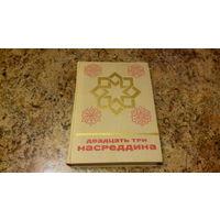 Двадцать три Насреддина - сказки и мифы народов Востока