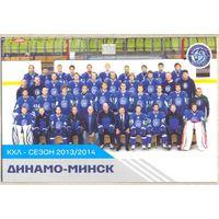 Динамо Минск КХЛ сезон 2013/2014 чек-лист
