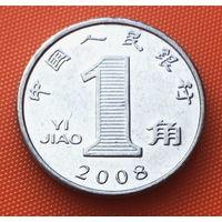 13-05 Китай, 1 цзяо 2008 г.