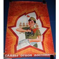 """Плакат """"Славы отцов достойны!"""" СССР,1979 г. Пионер. Агитация . Плакат СССР .Оригинал"""