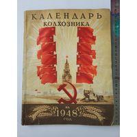 Календарь колхозника на 1948 год.