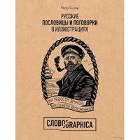 Петр Скляр. Русские пословицы и поговорки в иллюстрациях. История и происхождение