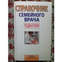Справочник семейного врача. Педиатрия.