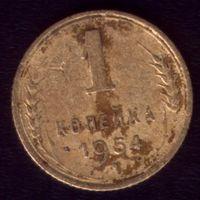 1 копейка 1954 год 21-7