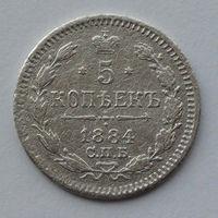 Россия 5 копеек. 1884