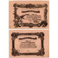 10 рублей 1918, Разменный билет Могилевской губернии. Бланк без номера. Редкое состояние!