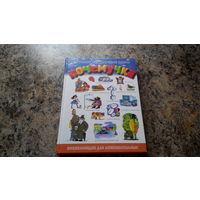 Почемучка - детское справочное бюро - энциклопедия для любознательных