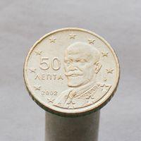 Греция 50 евроцентов 2002