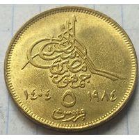 Египет 5 пиастров, 1984    ( 5-4-4 )