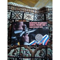 25 рублей по практической стрельбе
