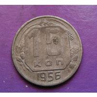 15 копеек 1956 года СССР #14