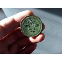 3 копейки 1851 г. - нечастая монетка - Оригинал !!! Не мыта и не чищена